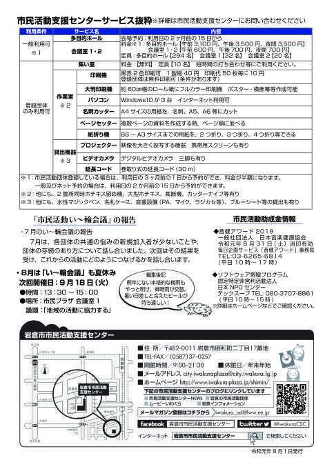 【R1. 8月号】岩倉市市民活動支援センター情報誌かわらばん83号_d0262758_13024082.jpg