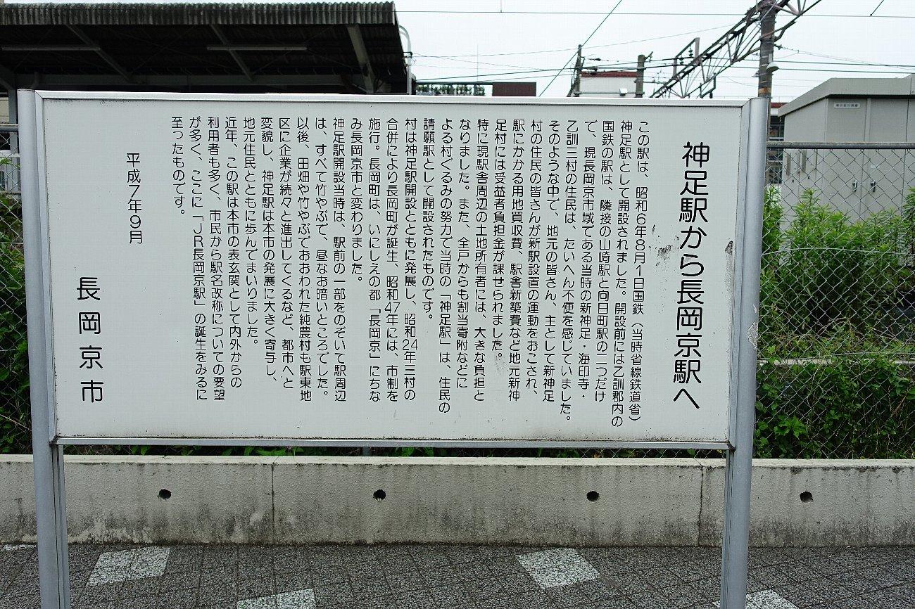 長岡京市を巡る_c0112559_08045809.jpg
