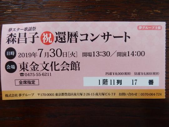 '19,7,31(水)森昌子還暦ラストコンサート!_f0060461_10205256.jpg