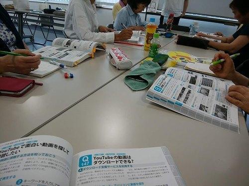 日本一の暑かった町の隣でスマホの勉強_a0331562_17412678.jpg