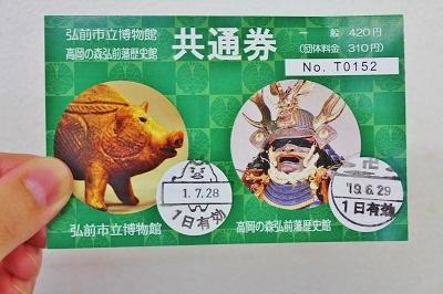 弘前市立博物館企画展「ねぷた展」_d0131668_11311646.jpg