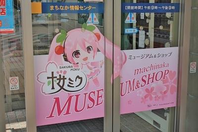 「桜ミク」ミュージアム*まちなか情報センター_d0131668_1534298.jpg