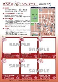 「桜ミク」ミュージアム*まちなか情報センター_d0131668_1561681.jpg