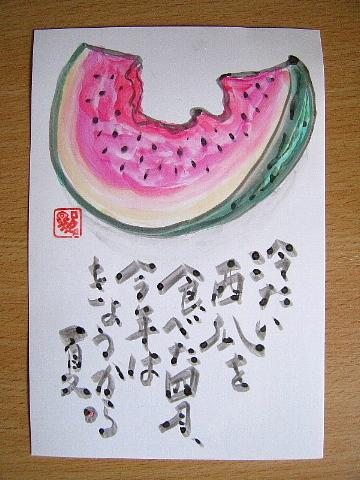 絵手紙には心の弾みを描く。_b0141773_22552514.jpg