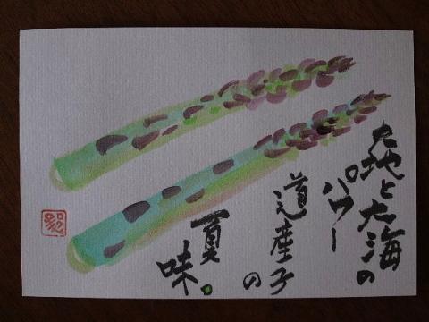 絵手紙には心の弾みを描く。_b0141773_22560030.jpg
