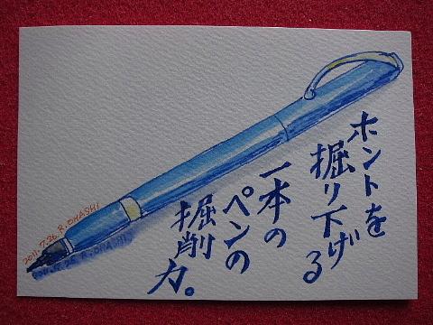 絵手紙には心の弾みを描く。_b0141773_23104713.jpg