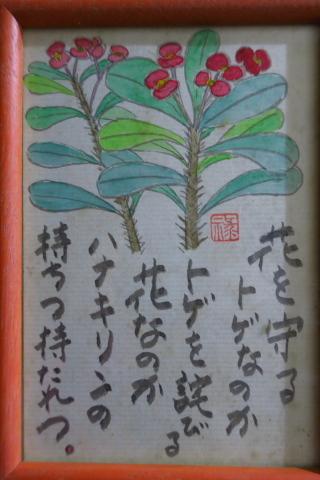 絵手紙には心の弾みを描く。_b0141773_23131154.jpg