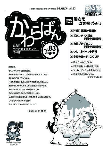 【R1. 8月号】岩倉市市民活動支援センター情報誌かわらばん83号_d0262773_17515946.jpg