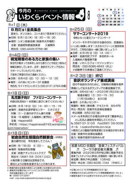 【R1. 8月号】岩倉市市民活動支援センター情報誌かわらばん83号_d0262773_17521552.jpg