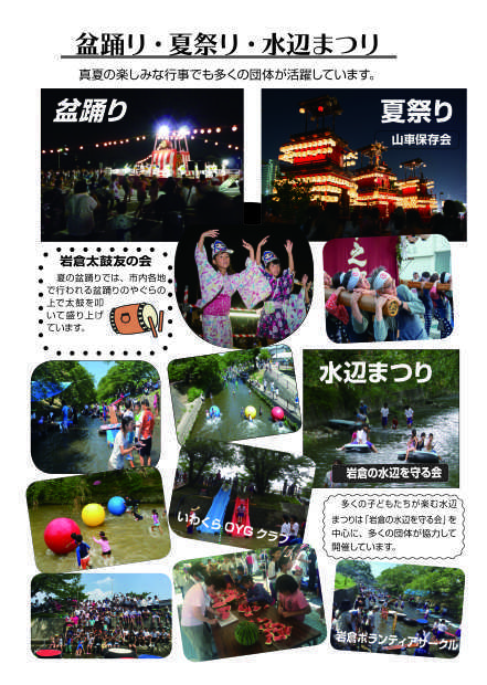 【R1. 8月号】岩倉市市民活動支援センター情報誌かわらばん83号_d0262773_17524758.jpg
