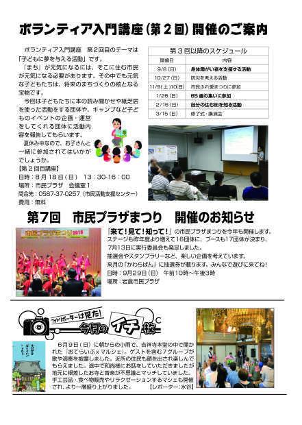 【R1. 8月号】岩倉市市民活動支援センター情報誌かわらばん83号_d0262773_17530460.jpg