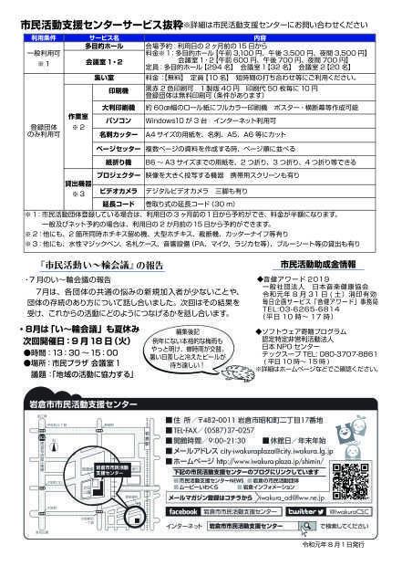 【R1. 8月号】岩倉市市民活動支援センター情報誌かわらばん83号_d0262773_17532088.jpg