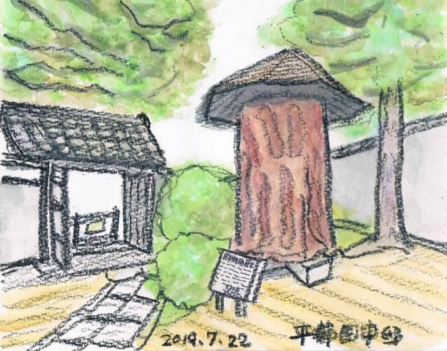 平櫛田中邸_e0232277_11373063.jpg