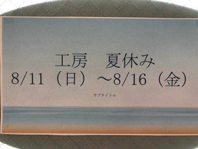 夏休みのお知らせ_c0298879_13455059.jpg