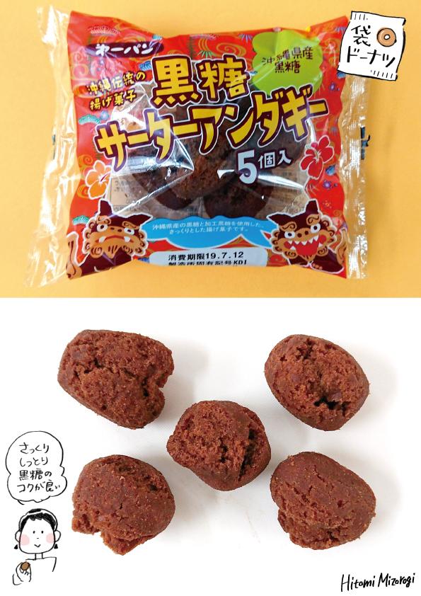 【袋ドーナツ】第一パン「黒糖サーターアンダギー」【しっとり〜】_d0272182_12230107.jpg