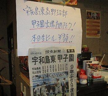 7月30日「祝勝会」_f0003283_09142317.jpg