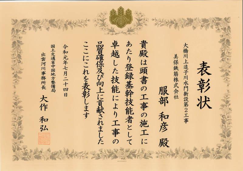 登録基幹技能者表彰を頂きました!!_b0254686_15520493.jpg