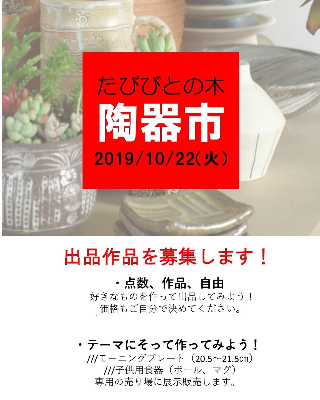 秋に陶器市をやりますよ!_b0398686_06565476.jpg