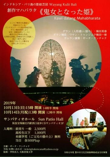 梅田英春ダランのオリジナル演目の影絵芝居_e0017689_10063913.jpg