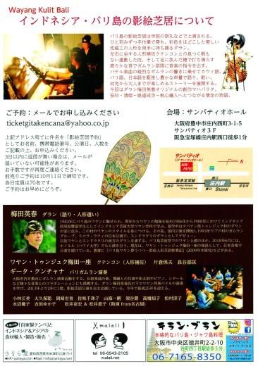 梅田英春ダランのオリジナル演目の影絵芝居_e0017689_10065201.jpg
