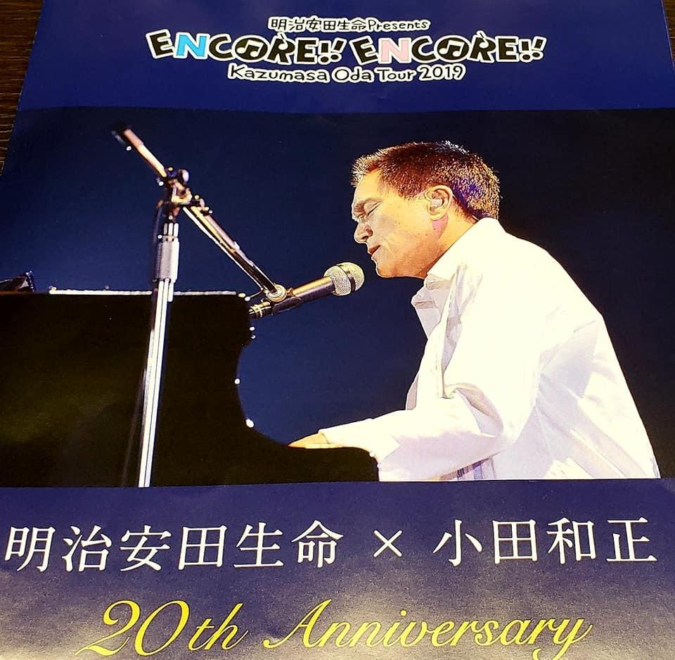 小田和正さんのコンサートの為、愛媛県武道館へ移動。_c0186691_16592166.jpg