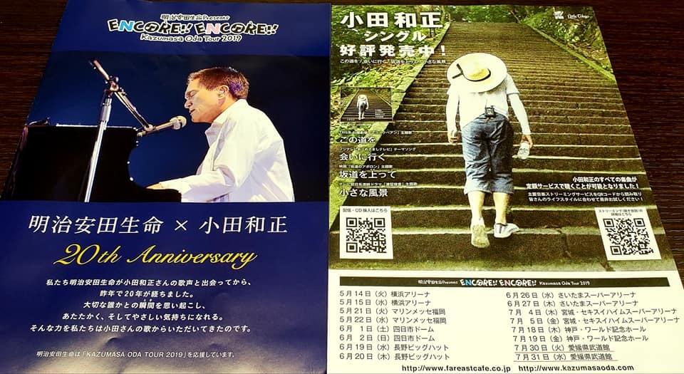 小田和正さんのコンサートの為、愛媛県武道館へ移動。_c0186691_16595442.jpg