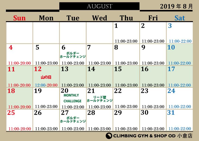 8月の営業カレンダー!_b0242198_18144660.jpg