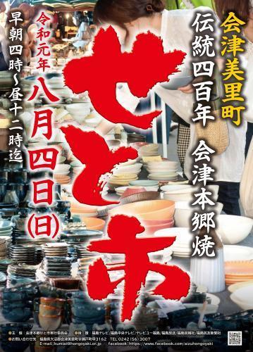 会津の夏の風物詩 会津本郷焼・せと市 2019。_e0114422_10404887.jpg