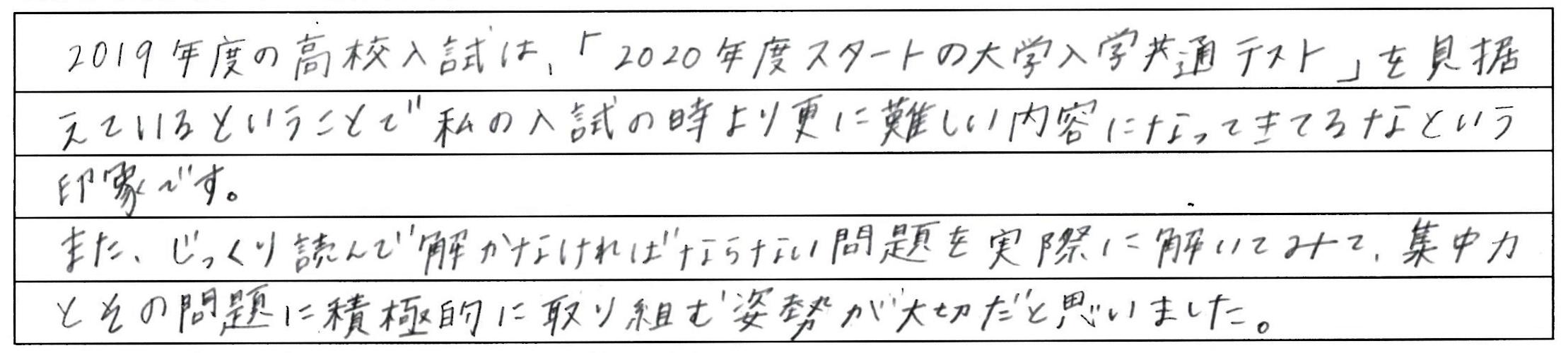 【高校入試ガイダンス】講師アンケート_b0219726_19072674.jpg