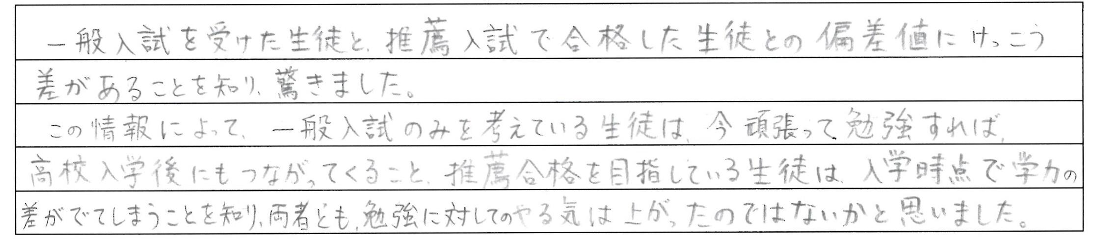 【高校入試ガイダンス】講師アンケート_b0219726_19073092.jpg