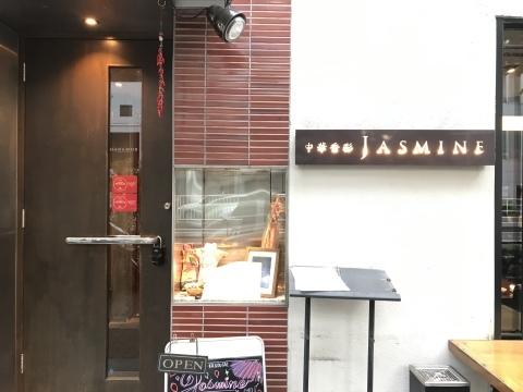 7月31日 広尾 Jasmine_a0317236_05291166.jpeg