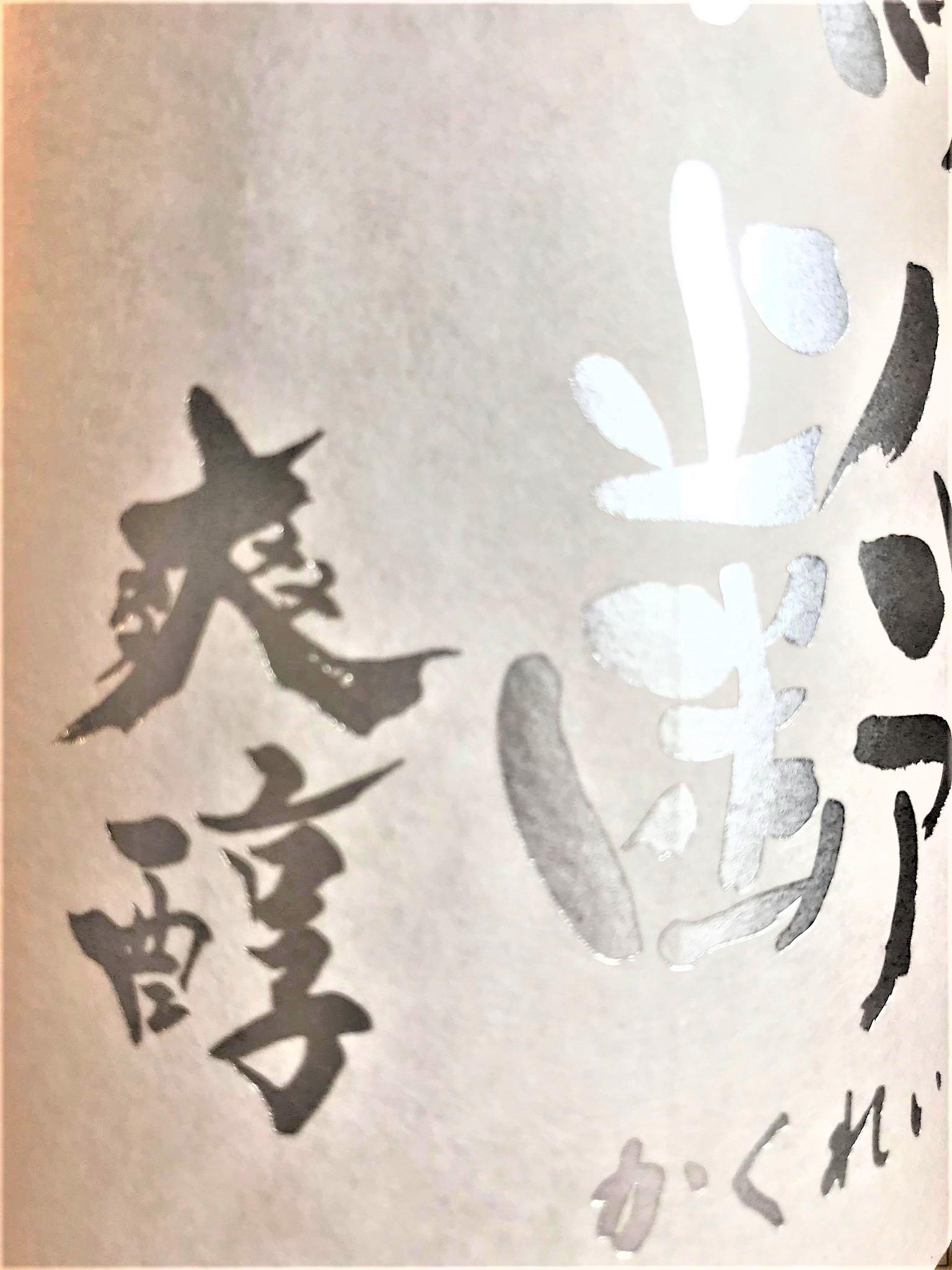 【日本酒】鶴齢 爽醇 特別純米酒 新潟産越淡麗55磨き 限定 30BY🆕_e0173738_10204244.jpg