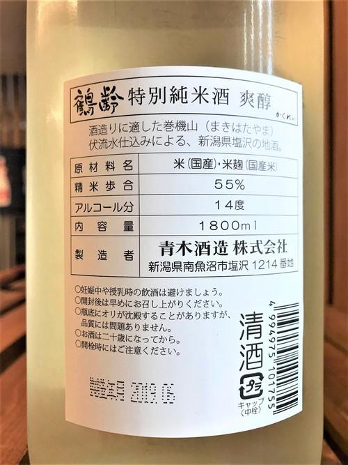 【日本酒】鶴齢 爽醇 特別純米酒 新潟産越淡麗55磨き 限定 30BY🆕_e0173738_10205151.jpg