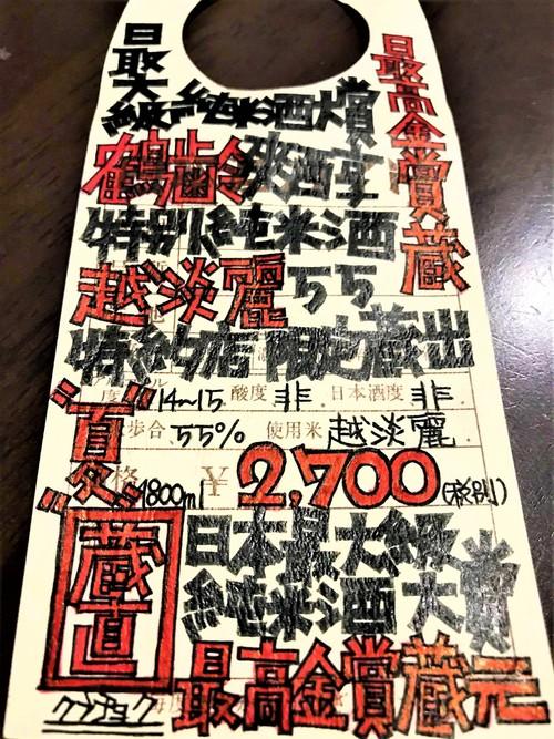 【日本酒】鶴齢 爽醇 特別純米酒 新潟産越淡麗55磨き 限定 30BY🆕_e0173738_10211190.jpg