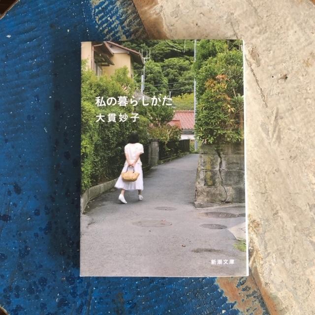 2019年7月「青と夜ノ空クルクル便」で送った本の紹介6_c0328441_17172953.jpg