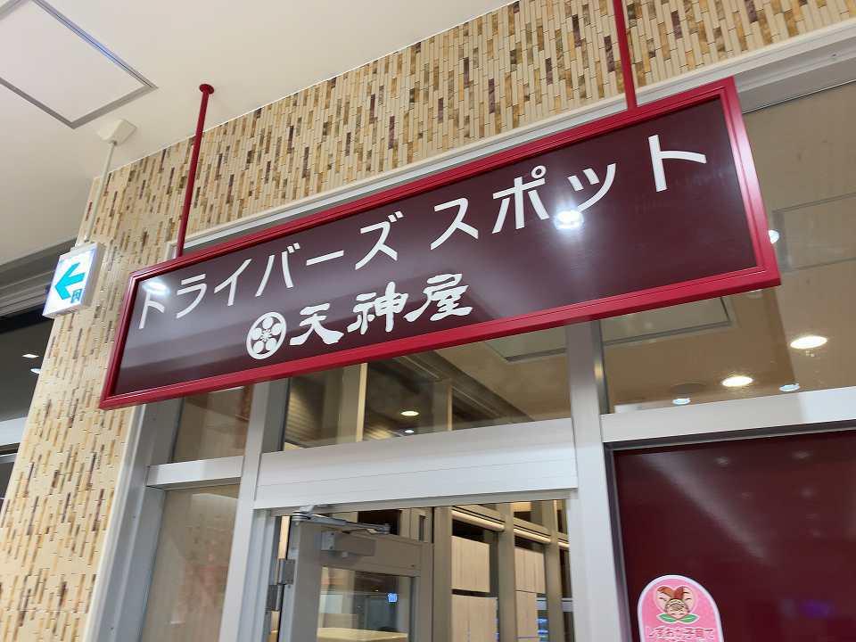 激旅!富士山周遊2泊3日(6)_e0173645_20431323.jpg