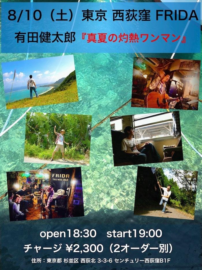 花咲ツアー2019 〜徳島編〜_e0071652_12362870.jpg