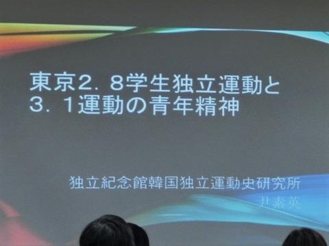 三・一独立運動百周年 スタディツァ-(2)_f0197754_01114135.jpg