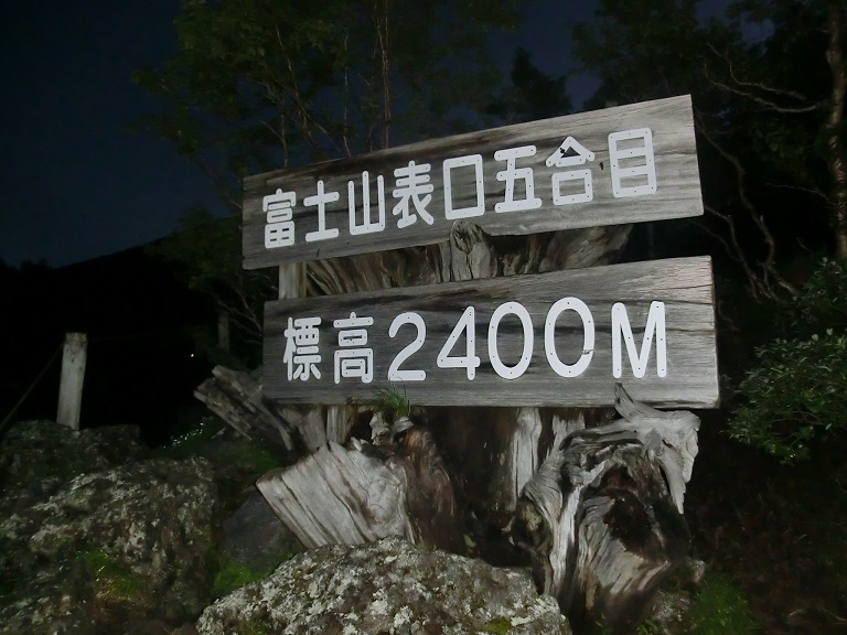 2019富士山登山_e0133255_14022915.jpg