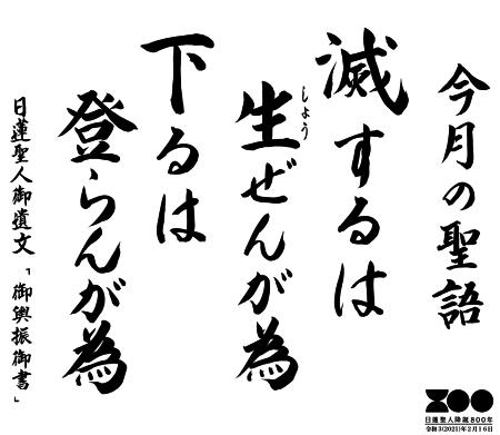 8月盛運祈願会_d0337958_17425923.png