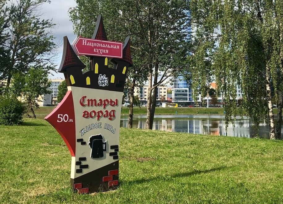涙の島とトラエツカヤ旧市街地@ミンスク/ベラルーシ_a0092659_17182550.jpg