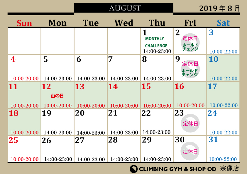 8月の営業カレンダーとホールドチェンジ情報!!_a0330060_00373864.jpg