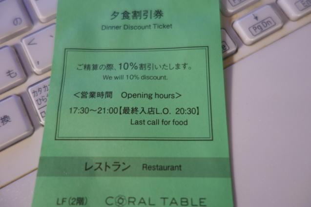 東京ベイ東急ホテル (1)_b0405262_21121754.jpg