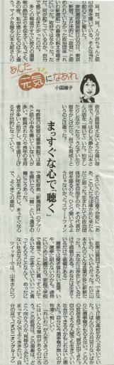 毎日新聞小国綾子記者のれいわ新選組コラム記事が好い_a0045064_01341475.png