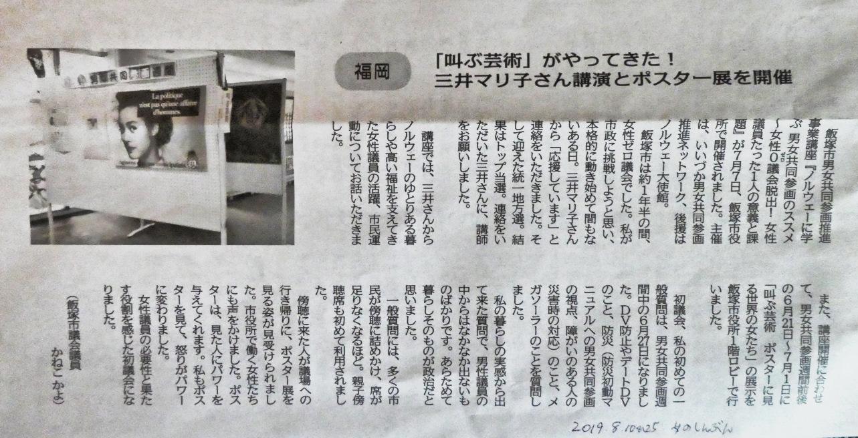 「叫ぶ芸術」がやってきた!(福岡県飯塚市)_c0166264_21482279.jpg