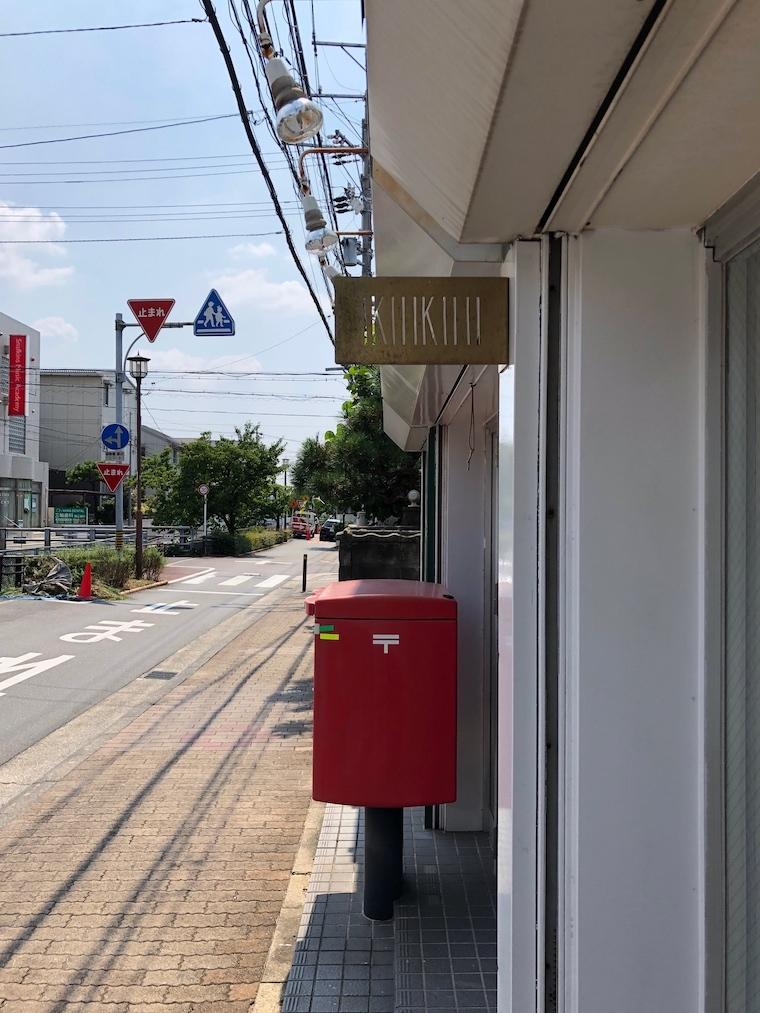 「KIKII」オープン!!_f0324766_17214755.jpg