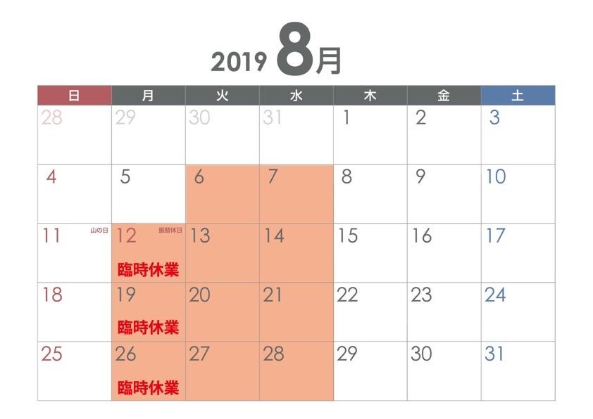 8月の営業日程_c0250976_20033016.jpeg
