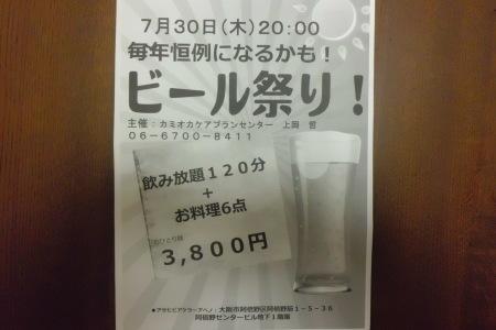ビール祭り_e0096277_15582443.jpg