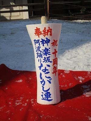 神楽阪「阿波踊り」_b0092684_13242709.jpg