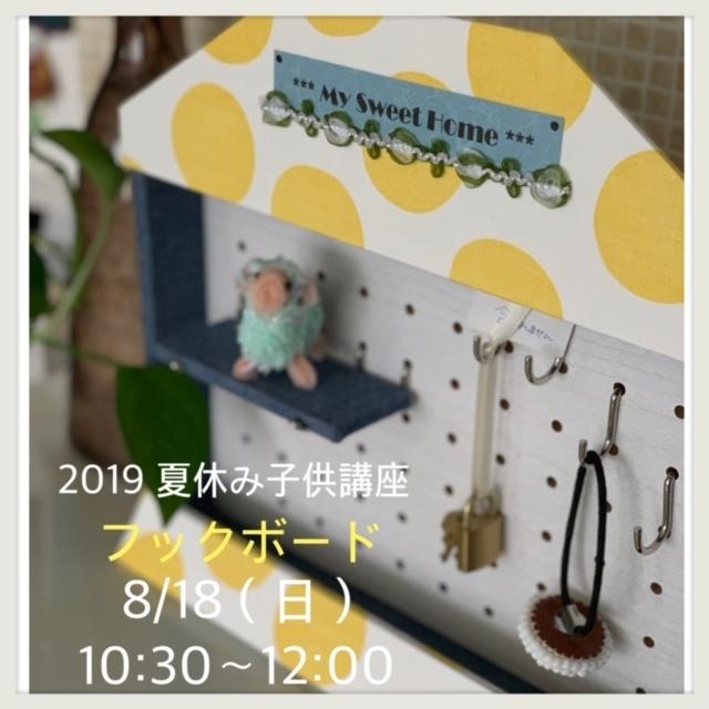8月、9月レッスン日程♪_e0276388_02494868.jpeg